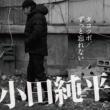 小田純平 タコツボ