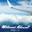 五反田タイガー WELCOME ABOARD!