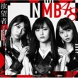 NMB48 欲望者(通常盤Type-A)