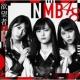 NMB48 欲望者