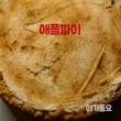 Baby Music Apple Pie