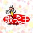 歌っちゃ王 夜桜お七 (カラオケバージョン)