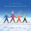 藤澤慶昌 TVアニメ「宇宙よりも遠い場所」オリジナルサウンドトラック