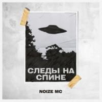 Noize MC Sledu na spine