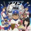 サイプレス上野とロベルト吉野 メリゴ feat. SKY-HI