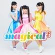 magical2 愛について