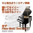 angel piano 栄光の架橋 (Instrumental)