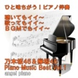 angel piano 不協和音 (Instrumental)