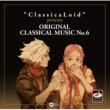"Nikolaus Harnoncourt ""ClassicaLoid"" presents ORIGINAL CLASSICAL MUSIC No.6 -アニメ『クラシカロイド』で""ムジーク""となった『クラシック音楽』を原曲で聴いてみる 第六集-"