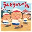タンポポ児童合唱団 うんどうかい(♪まってたまってたうんどうかい~)