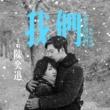 """Eason Chan Wo Men [""""Hou Lai De Wo Men"""" Dian Ying Zhu Ti Qu]"""