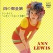 アン・ルイス 雨の御堂筋/アン・ルイス・ベンチャーズ・ヒットを歌う
