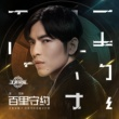 "Jam Hsiao BAI LI SHOU YUE (Theme Song For ""Honor of Kings"" BAI LI SHOU YUE)"