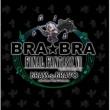 シエナ・ウインド・オーケストラ BRA★BRA FINAL FANTASY VII BRASS de BRAVO with Siena Wind Orchestra