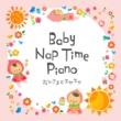 Relax α Wave Baby Nap Time Piano ~ おひさまとスヤスヤ ~