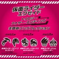 V.A. 仮面ライダーエグゼイド トリロジー アナザー・エンディング 主題歌ソングコレクション
