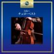 マルタ・アルゲリッチ/ミッシャ・マイスキー 幻想小曲集 作品73: 第1曲