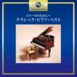 """アリシア・デ・ラローチャ Harpsichord Suite No. 5 in E Major, HWV 430 """"The Harmonious Blacksmith"""": クラヴィーア組曲 第5番 HWV430-アリアと変奏《調子のよい鍛冶屋》"""