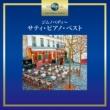 モントリオール交響楽団/シャルル・デュトワ ジムノペディ 第1番 (ドビュッシー編)
