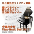 angel piano 時代 (Instrumental)