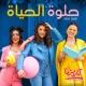 Carizma/BMD Helwa Elhayah (feat.BMD)