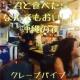 クレープパイプ Okinawa