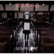 SCAPEGOAT 告白_時々、雨(from赤いバスルーム)