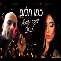 ענבר ישראל&אג'אר כמו חלום
