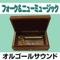 オルゴールサウンド J-POP サボテンの花 Originally Performed By チューリップ (オルゴール)