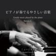 Steven C. ピアノが奏でるやさしい音楽 ミュージカル
