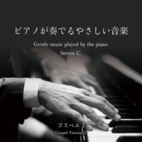 Steven C. 今主をあがめ (Come, Now Is the Time to Worship)