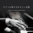 Steven C. ピアノが奏でるやさしい音楽 プリンス