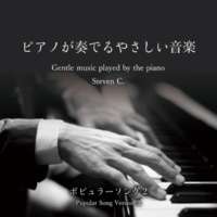 Steven C. 遙かなる影 / They Long to Be) Close to You (Originally Performed by カーペンターズ)