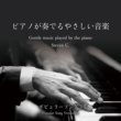 Steven C. ピアノが奏でるやさしい音楽 ポピュラーソング3