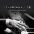 Steven C. ピアノが奏でるやさしい音楽 ポピュラーソング4