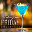 Relaxing Piano Crew Tipsy on Friday ~金曜夜の贅沢JAZZ~