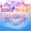 Kazutsune endo 自律神経を整えアルファ波でリラックスするサロンBGM (1/fゆらぎと528Hz)