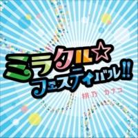 桃乃カナコ ミラクル☆フェスティバル!!