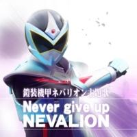 TatsuRock/TONNKO/Luuka/SPOOKY Never give up NEVALION (『鎧装機甲ネバリオン』主題歌) [feat. TONNKO, Luuka & SPOOKY]