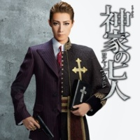 宝塚歌劇団 専科 バウホール「神家の七人」