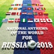 陸上自衛隊中央音楽隊 NATIONAL ANTHEMS OF THE WORLD FOR RUSSIA 2018