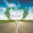 clearance 愛よ届け ~共立トランスポート イメージソング~