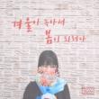 BOYA Winter'sfading,tobeSpring(feat.Ain)