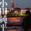 小田純平 61