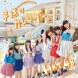 HKT48 早送りカレンダー