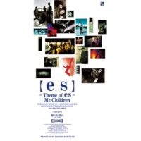 Mr.Children 【es】~Theme of es~