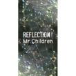 Mr.Children REFLECTION{Naked}