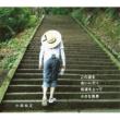 小田 和正 この道を / 会いに行く / 坂道を上って / 小さな風景