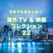 The Starlite Orchestra おしゃれ(秘)探偵のテーマ (TV「おしゃれ(秘)探偵」より)