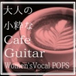 SOLO GUITAR PROJECT by OVERLAP RECORD 大人の小粋なCafe Guitar Women's Vocal POPS
